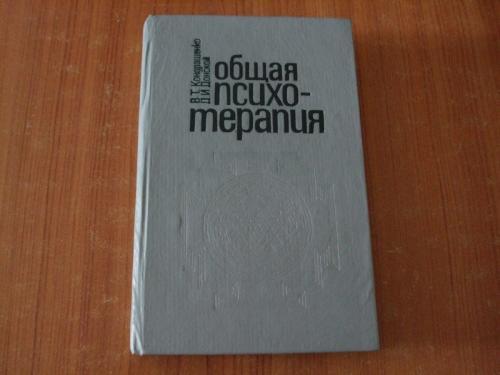 Кондрашенко В.Т., Донской Д.И. Общая психотерапия.