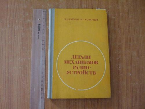Куркин В.И., Козинцев Б.П. Детали механизмов радиоустройств.