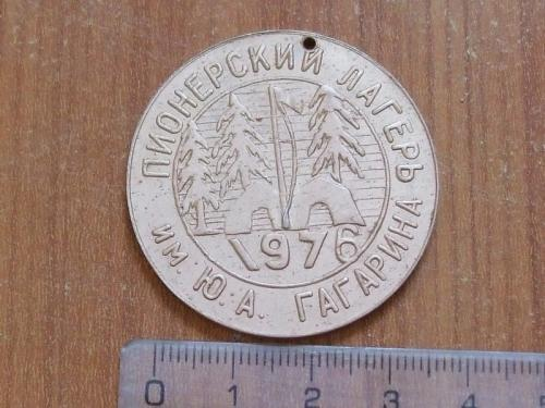 медаль Пионерский лагерь им.Ю.А.Гагарина 1976