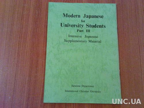Modern Japanese for University Students