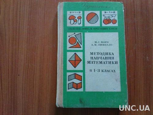 Моро М.Г., Пишкало А.М. Методика навчання математики в 1 – 3 класах