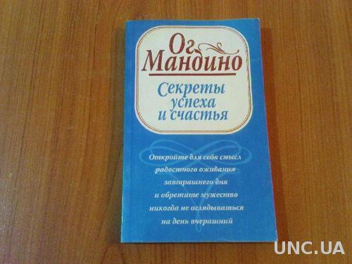 Ог Мандино.Секреты здоровья и счастья