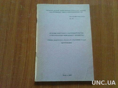 Основы советского законодательства и организация войскового хозяйства