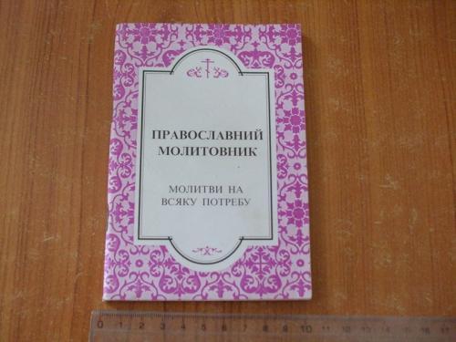 Православний молитовник.З автографом.