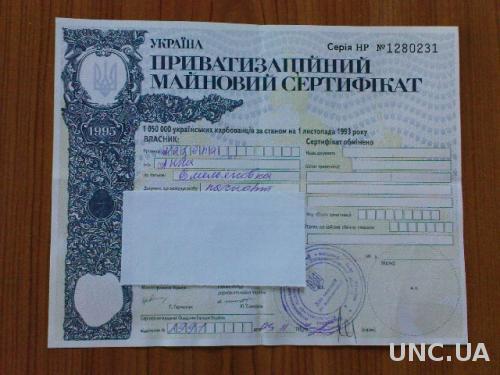Приватизаційний майновий сертифікат