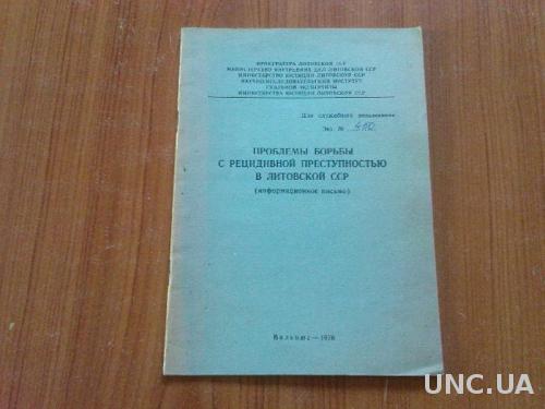 Проблемы борьбы с рецидивной преступностью в Литовской ССР