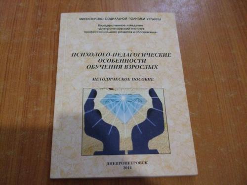 Психолого-педагогические особенности обучения взрослых