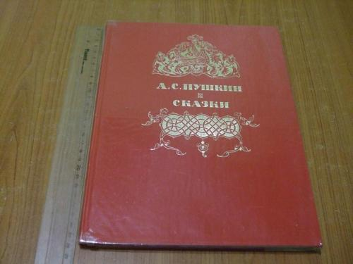 Пушкин А.С.Сказки