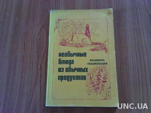 Пышковская К. Необычные блюда из обычных продуктов