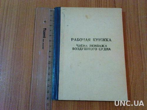 Рабочая книжка члена экипажа воздушного судна