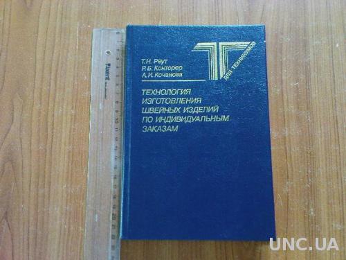 Реут Т.Н. Конторер Р.Б. Технология изготовления швейных изделий по индивидуальным заказам.