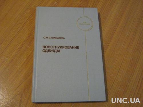 Саламатова С.М. Конструирование одежды