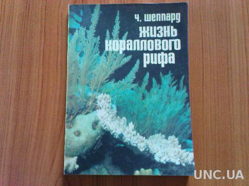 Шеппард Ч. Жизнь кораллового рифа.