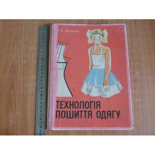 Шевцова Т.К. Технологія пошиття одягу.
