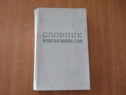 Словник іншомовних слів.