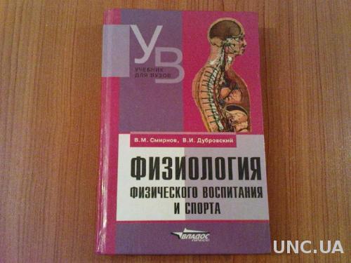 Смирнов В.М., Дубровский В.И.Физиология физического воспитания и спорта