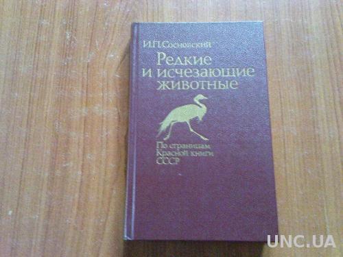 Сосновский И. Редкие и исчезающие животные. По страницам Красной книги СССР