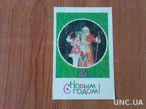 СССР,С Новым годом!Госстрах.