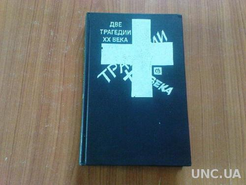 Тараканов Н. Две трагедии ХХ века.