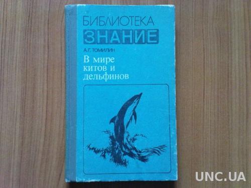 Томилин А.Г. В мире китов и дельфинов. Серия: Библ