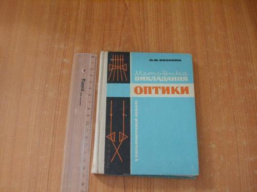 Воловик П.М. Методика викладання оптики у восьмирічній школі.