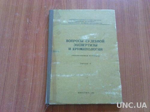 Вопросы судебной экспертизы и криминологии. Выпуск 11