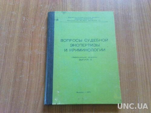 Вопросы судебной экспертизы и криминологии.Выпуск №12