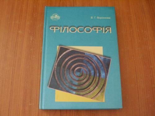 Воронкова В.Г. Філософія