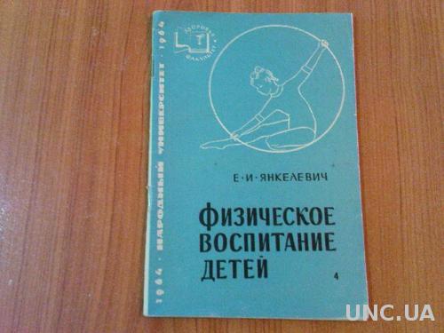 Янкелевич Е.И. Физическое воспитание детей