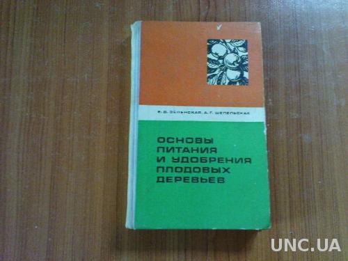 Зеленская Е.Д.,Шепельская Е.Г.Основы питания и удобрения плодовых деревьев