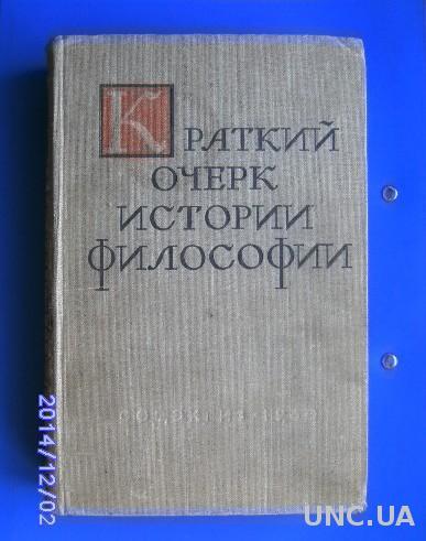 Краткий очерк истории философии1960 год