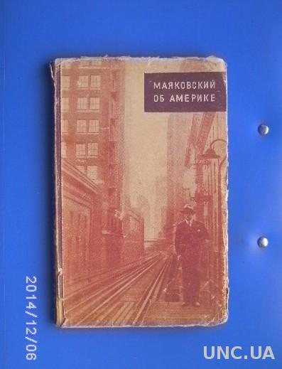 Маяковский об Америке 1949 год Тираж 25000