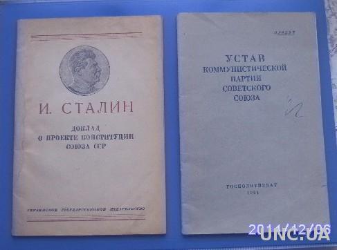 О проекте Конституции и Устав  одним лотом