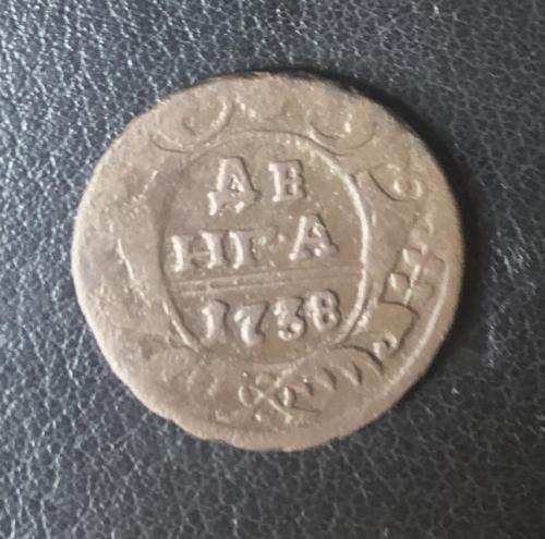 ДЕНЬГА 1738 год