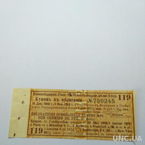 Купон к железнодорожной облигации 1918, сохран!