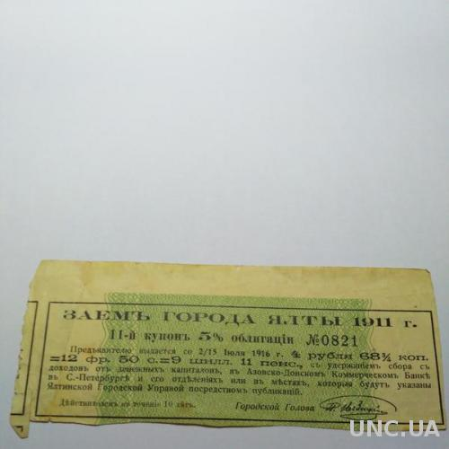Заем города Ялта 1911 года купон к облигации 12 франков 50 центов, Редкая!