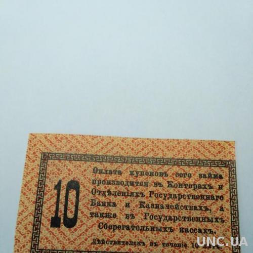 Заем Свободы 1917 года, 1000 рублей, серия ІІ, купон 10 unc пресс!