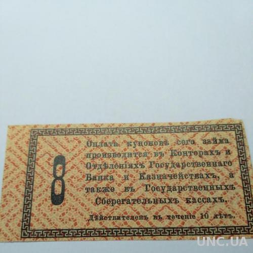 Заем Свободы 1917 года, купон к облигации 100 рублей, серия ІV, сохран!