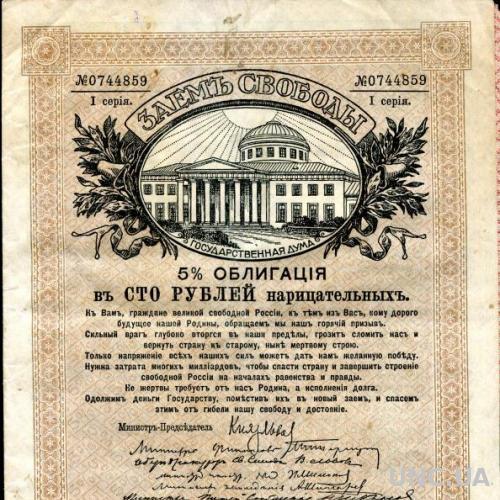 """5 % облигация """"Заем Свободы, 27 марта 1917 года"""", 100 рублей,"""
