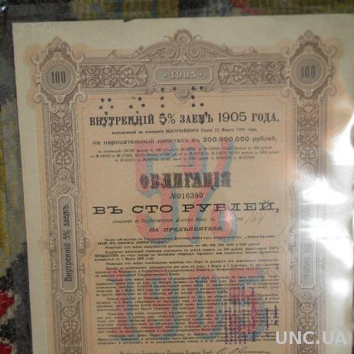 5% Внутренний Заем 1905 года.Облигация в 100 рублей.