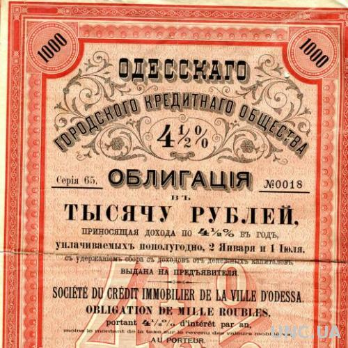 ИМПЕРИЯ. ОБЛИГАЦИЯ ОДЕССКОГО КРЕДИТНОГО ОБЩЕСТВА В ТЫСЯЧУ РУБ. 4,5%.1914 г.