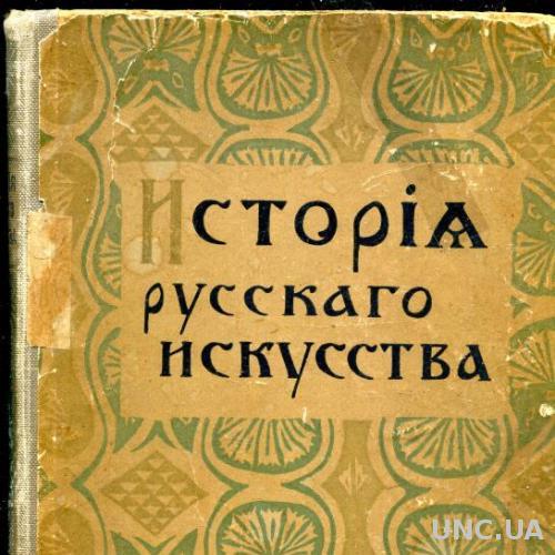Никольский Виктор. История Русского Искусства. Том I (вышел один из 2-х томов). 1915 год.
