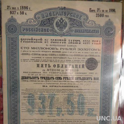 Российский 3% Золотой заем 1896 года. Облигация в 937.50 рублей.