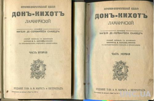 СЕРВАНТЕС. ДОН-КИХОТ в 2-х тт. 1917