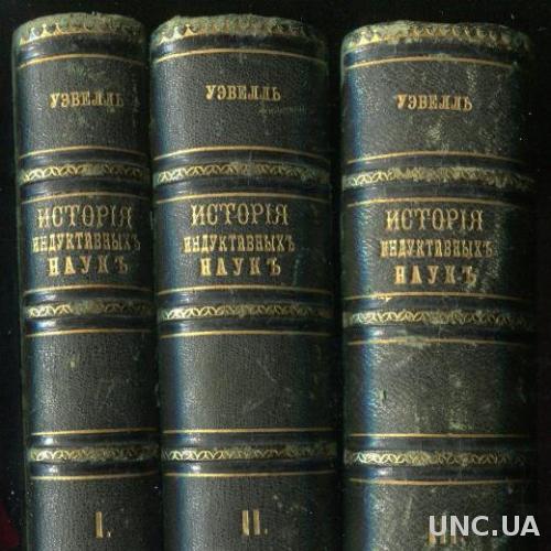 Вильям УЗВЕЛЛ. История индуктивных наук от древнейшего и до настоящего времени. В 3-х тт. 1867 г.