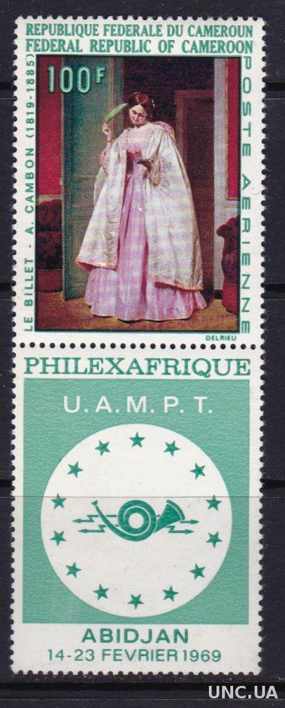 Камерун,живопись,Абиджан,1 марка-3,6 михель евро