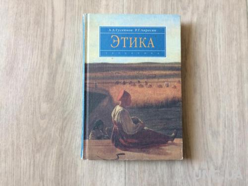 "А.А. Гусейнов, Р.Г. Апресян ""Этика"""