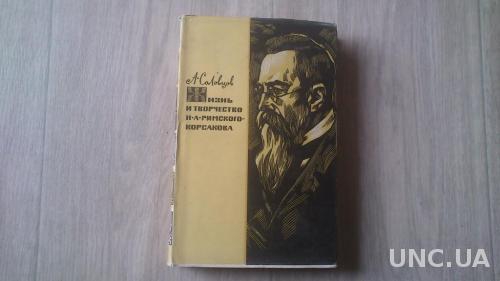 А. Соловцов. Жизнь и творчество Н.А. Римского-Корсакового