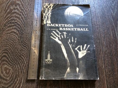 """А.Я. Гомельский """"Баскетбол. Basketball"""""""