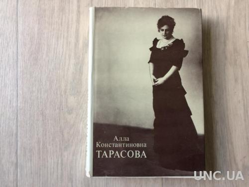Алла Константиновна Тарасова. Документы и воспоминания